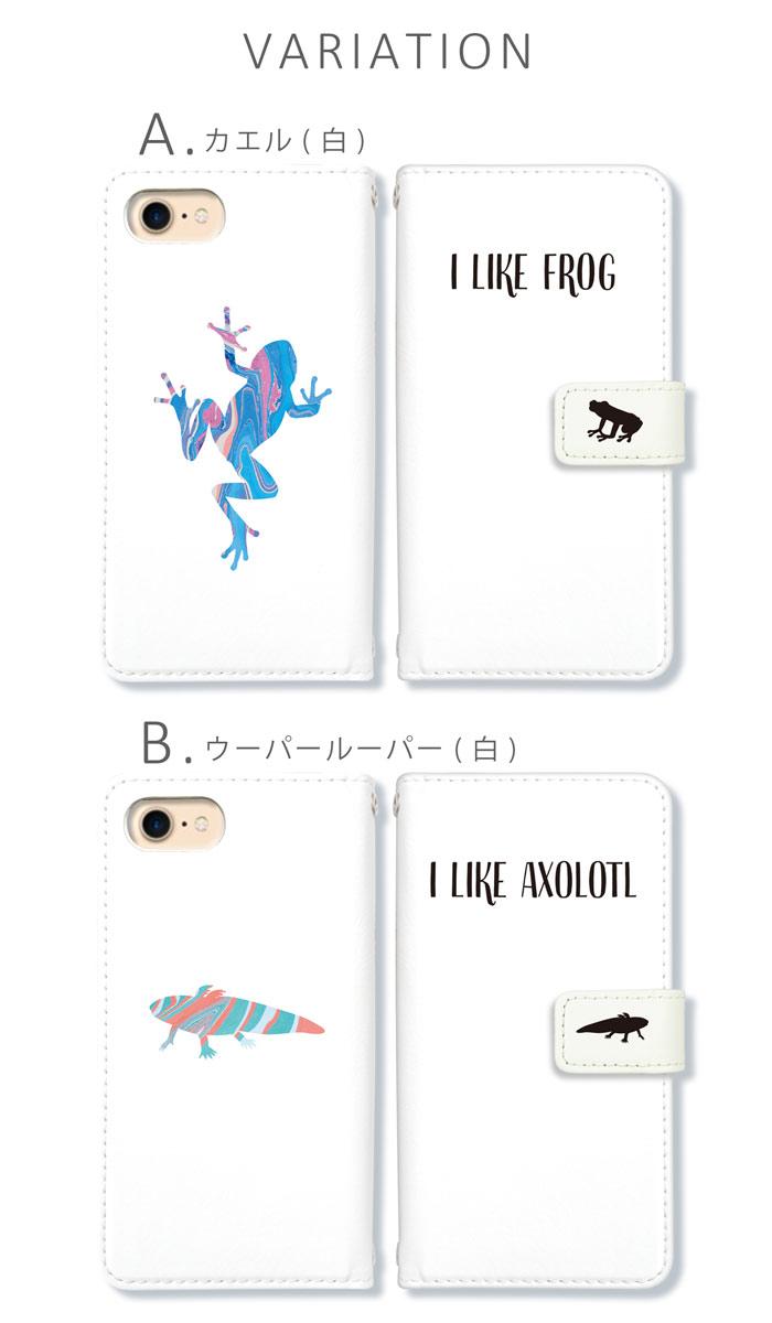 キュアフォン スマホ ケース 手帳型 Qua phone機種対応 ベルトなし 爬虫類シルエット(白) スマホカバー Qua phone QZ KYV44 Qua phone QX KYV42 Qua phone PX LGV33 Qua phone KYV37 【スマホゴ】