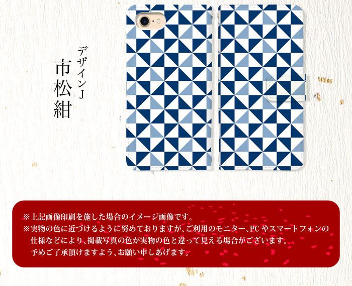 urbano v04 KYV45 スマホ ケース 手帳型 ベルトなし 市松デザイン スマホカバー アルバーノ V04 KYV45 V03 KYV38
