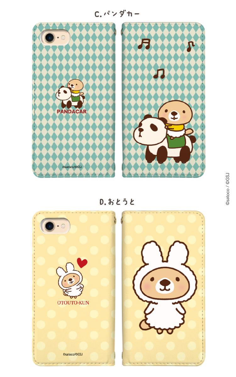 iPhoneSE(第2世代) iPhone11 Pro Max iPhoneXR iPhone8 Plus XS/X スマホ ケース 手帳型 全機種対応 ベルトなし 【LINE】 突撃!ラッコさん satoco スマホカバー Xperia5 SO-01M SOV41 AQUOS R5G SH-51A SHG01 Galaxy S10 SC-03L SCV41 Pixel4