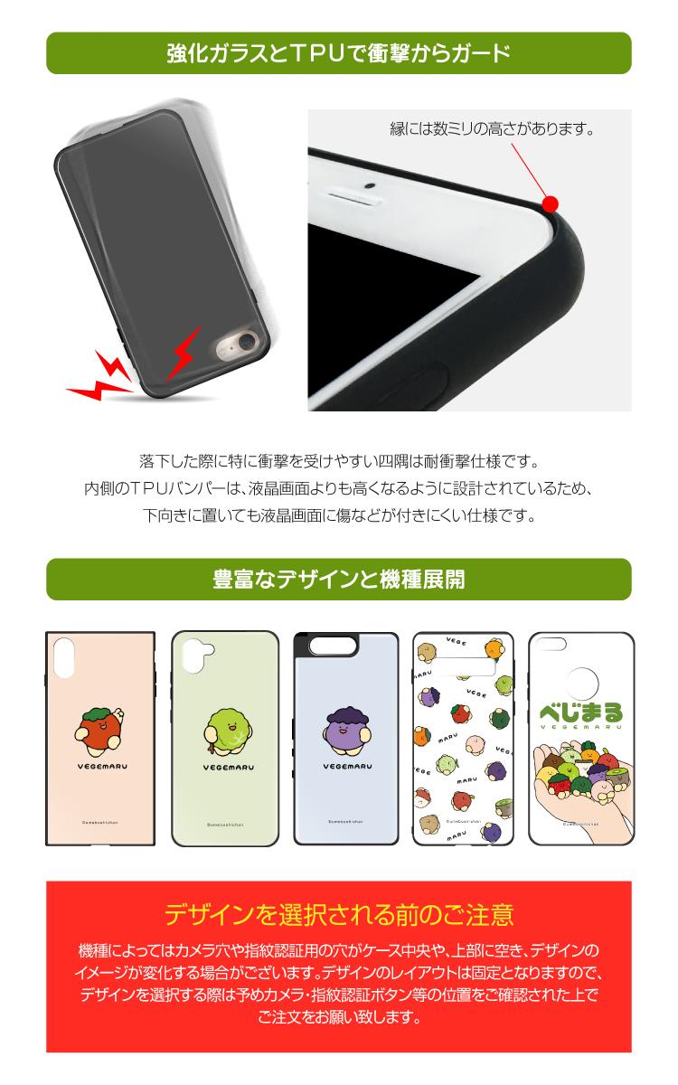 背面強化ガラス ケース カバー LINE うめぼしちゃん べじまる iPhone12 Pro Max iPhne12mini iPhoneSE (第2世代) 11 Pro 8 Plus XR XS Max Xperia XZ2 SO-03K AQUOS R2 SH-03K GalaxyS10 HUAWEI P20 lite HWV32 アイフォン12 スマホケース TPU 衝撃吸収 背面ガラス 9H