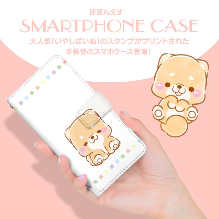 iPhoneSE (第2世代 )iPhone11 Pro Max iPhoneXR iPhone8 Plus XS/X スマホ ケース 手帳型 全機種対応 LINE ぽぽんえす いやしばいぬ スマホカバー Xperia5 SO-01M SOV41 AQUOS R5G SH-51A SHG01 Galaxy S10 SC-03L SCV41 Google Pixel4