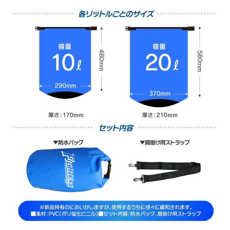 防水バッグ 2way ドライバッグ マリンスポーツ ダイビング PVC 防水 北海道 日本ハム ファイターズ 10L 20L 海 川 プール ショルダー ショルダーバッグ 手提げ スイミング バッグ アウトドア 釣り 海水浴 キャンプ メンズ レディース