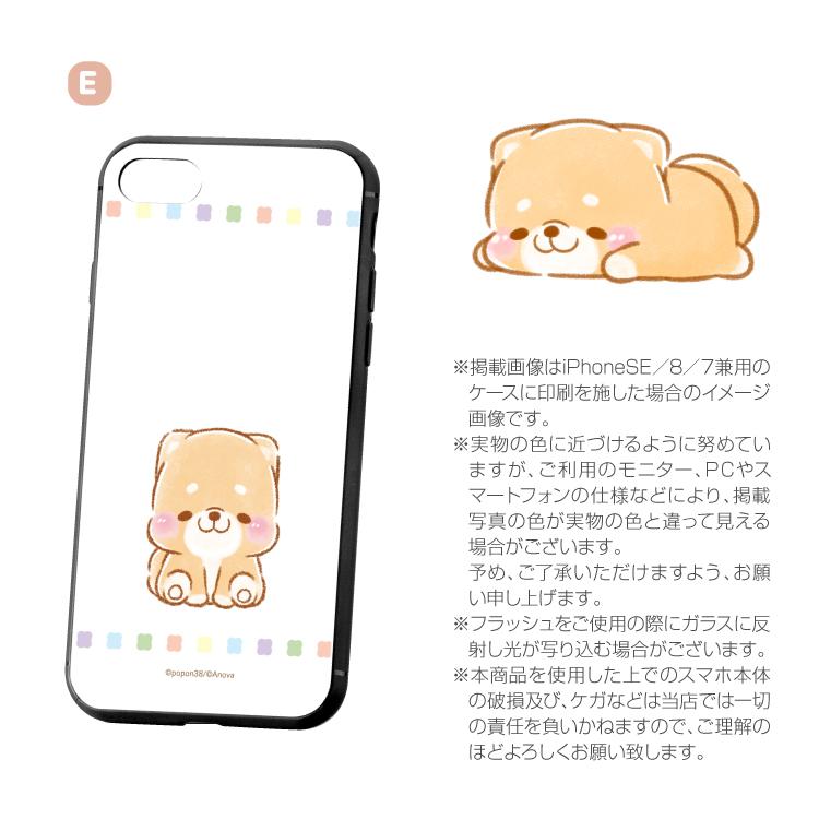 背面強化ガラス ケース カバー LINE ぽぽんえす いやしばいぬ iPhone12 Pro Max iPhne12mini iPhoneSE (第2世代) 11 Pro 8 Plus XR XS Max Xperia XZ2 SO-03K AQUOS R2 SH-03K GalaxyS10 HUAWEI P20 lite HWV32 アイフォン12 スマホケース TPU 衝撃吸収 背面ガラス 9H