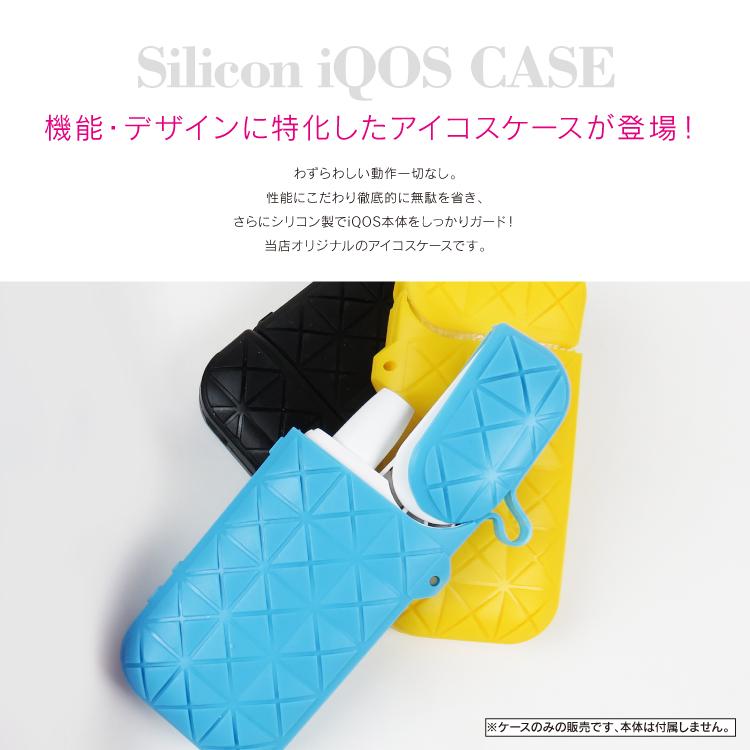 iQOS アイコス ケース 新型 iQOS 2.4 Plus カバー シリコン ケース ヒートスティック フルカバー アイコス2.4 plus 収納 アイコスケース iCOSケース アイコスカバー iCOSカバー シンプル おしゃれ 人気 便利 電子たばこ 衝撃 可愛い ソフト