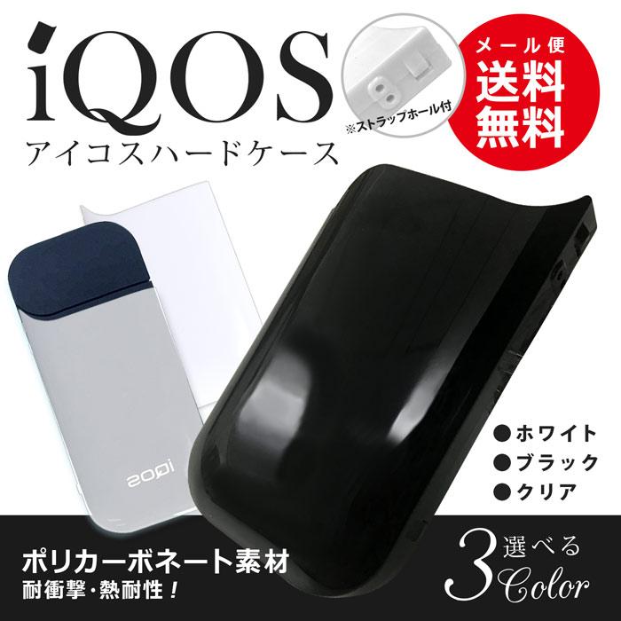 iQOS アイコス ケース カバー ハードケース ヒートスティック 収納 アイコスケース iCOSケース アイコスカバー iCOSカバー カラビナ おしゃれ 人気 便利 電子たばこ 衝撃 可愛い