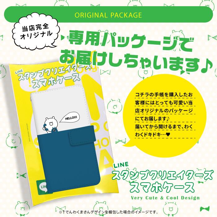 キュアフォン スマホ ケース 手帳型 Qua phone機種対応 ベルトなし naonao3 くまさん スマホカバー Qua phone QZ KYV44 Qua phone QX KYV42 Qua phone PX LGV33 Qua phone KYV37 【スマホゴ】