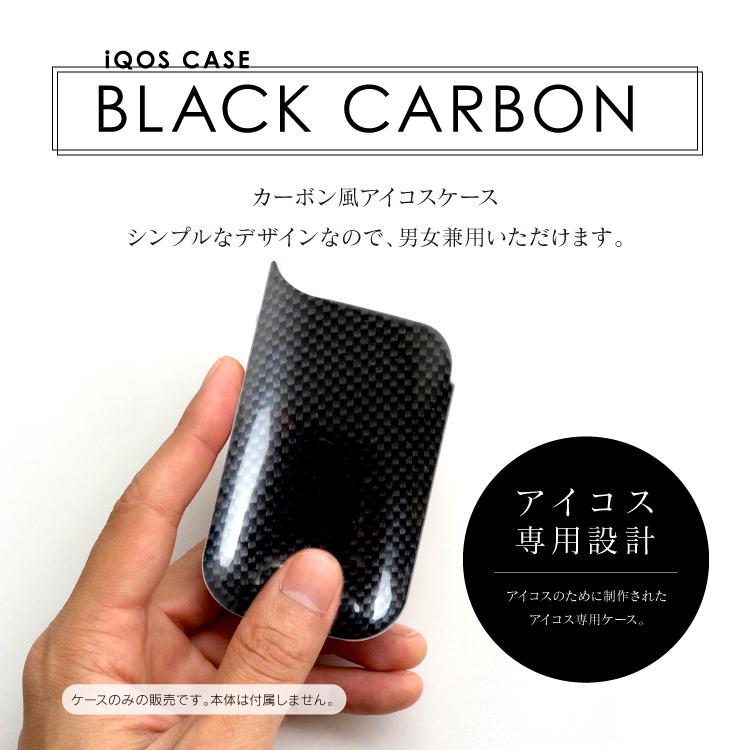 iQOS アイコス ケース 2.4Plus カーボン柄 カバー ハードケース ヒートスティック 収納 アイコスケース iCOSケース アイコスカバー iCOSカバー おしゃれ 人気 便利 電子たばこ 衝撃 可愛い ケース