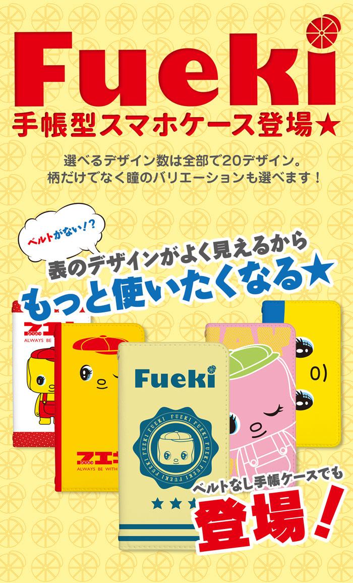 iPhoneSE(第2世代) iPhone11 Pro Max iPhoneXR iPhone8 Plus XS/X スマホ ケース 手帳型 全機種対応 ベルトなし フエキキャラクター スマホカバー Xperia5 SO-01M SOV41 AQUOS R5G SH-51A SHG01 Galaxy S10 SC-03L SCV41 Pixel4
