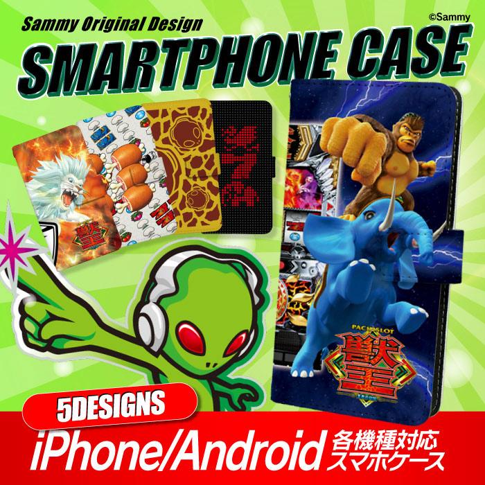 キュアフォン スマホ ケース 手帳型 Qua phone機種対応 ベルトなし ダナゾ エイリやん 獣王 スマホカバー Qua phone QZ KYV44 Qua phone QX KYV42 Qua phone PX LGV33 Qua phone KYV37 【スマホゴ】