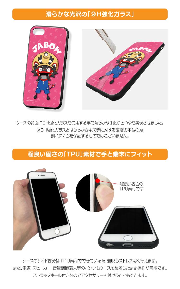 ジャー坊 背面強化ガラス ケース カバー iPhone12 Pro Max iPhne12mini iPhoneSE (第2世代) 11 Pro 8 Plus XR XS Max Xperia XZ2 SO-03K AQUOS R2 SH-03K GalaxyS10 HUAWEI P20 lite HWV32 アイフォン12 スマホケース TPU 衝撃吸収 背面ガラス 9H