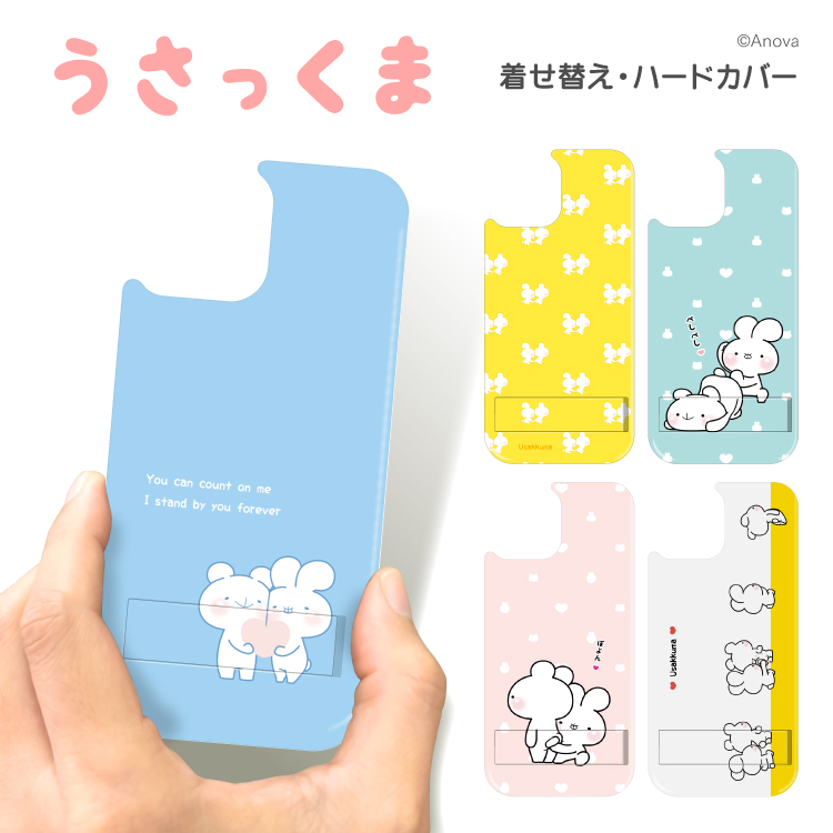 iPhone11 iPhone11Pro アイフォン11 アイフォン11 Pro ハード 着せ替えカバー スマホケース スマホ ケース 携帯ケース おしゃれ かわいい VESTI Musikyoto うさっくま