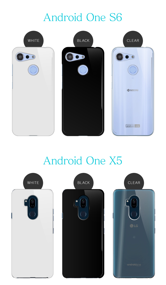 スマホケース ハード ケース Android one S8 S7 S6 S5 S4 S3 S2 S1 X5 X4 X3 X2 X1 507SH アンドロイド ワン android 1 スマホ 機種対応 無地 シンプル スマホカバー ハードカバー シンプル
