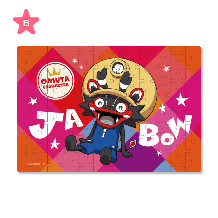 大牟田の大人気ゆるキャラ ジャー坊 パズル 108ピース ジグソーパズル 専用パッケージ 【スマホゴ】