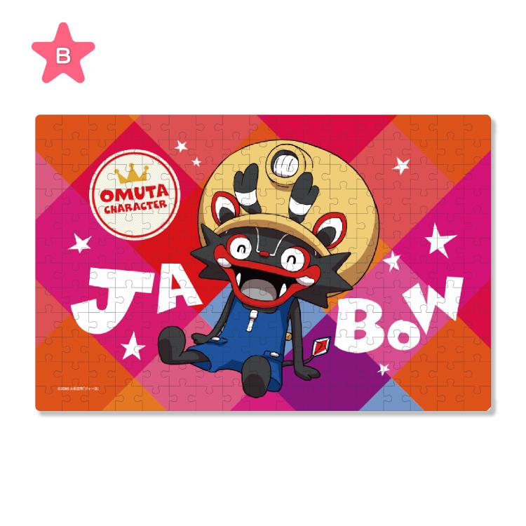 大牟田の大人気ゆるキャラ ジャー坊 パズル 204ピース ジグソーパズル 専用パッケージ 【スマホゴ】