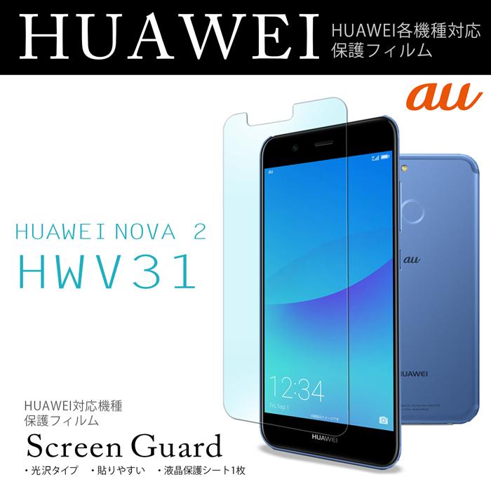 HUAWEI NOVA2 HWV31 保護フィルム 光沢タイプ 液晶 保護シート シール スクリーンガード