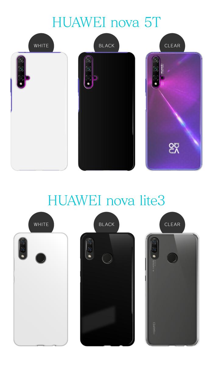 スマホケース ハード ケース HUAWEI nova5T nova3 nova2lite Mate10 Lite pro honor9 nova2 各機種対応 無地 シンプル スマホカバー huawei ファーウェイ simフリー