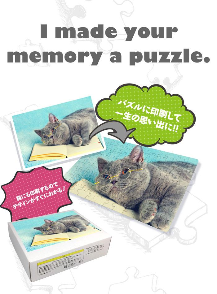 オーダーメイド ジグソーパズル オリジナルジグソーパズル オリジナルパズル オーダーメイドパズル パズル 子供 204ピース 箱付き (誕生日 ギフト プレゼント 退職祝 お祝い 記念日 ペット オリジナル イベント グッズ)