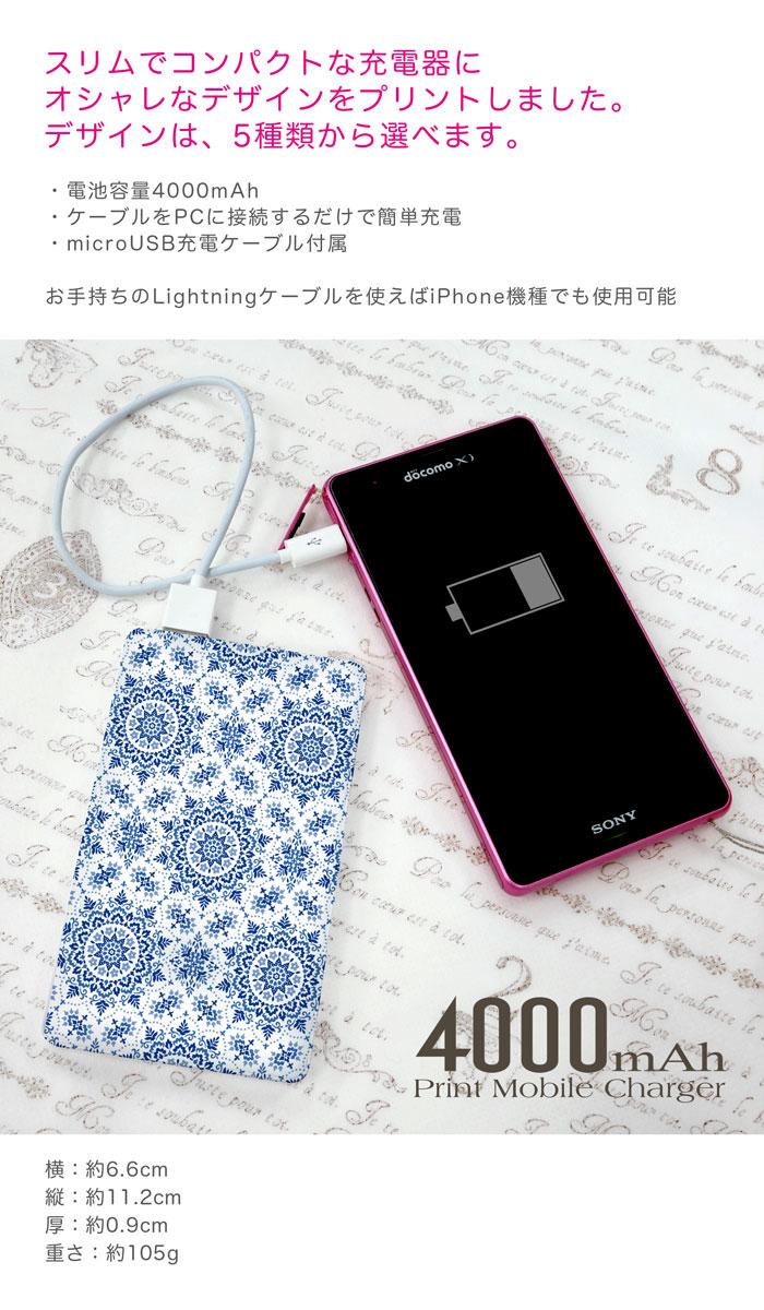 モバイルバッテリー 4000mAh 軽量 大容量 スマホ 充電器 タブレット iPhone アンドロイド 全機種対応 ポケモンGO モンスト  【スマホゴ】