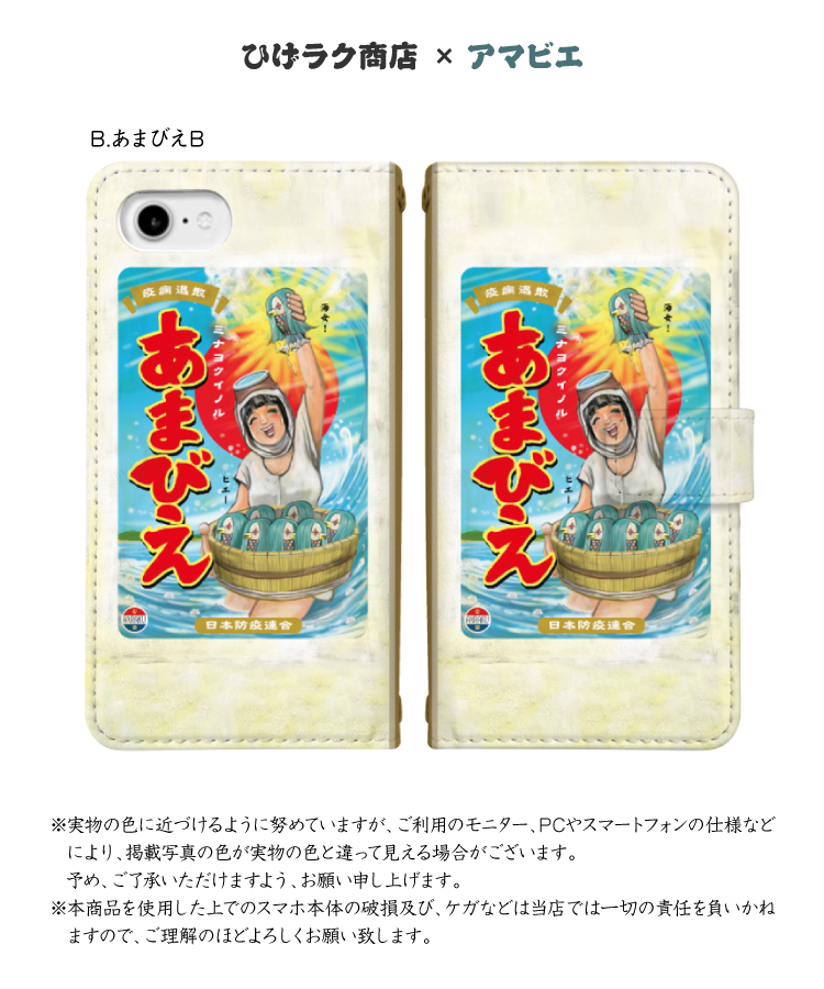 iPhoneSE (第2世代 )iPhone11 Pro Max iPhoneXR iPhone8 Plus XS/X スマホ ケース 手帳型 全機種対応 アマビエ ひげラク商店 スマホカバー Xperia5 SO-01M SOV41 AQUOS R5G SH-51A SHG01 Galaxy S10 SC-03L SCV41 Google Pixel4