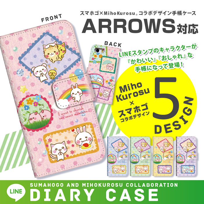 arrows 5G F-51A BE4 F-41A 801FJ Be3 F-02L Be F-04K arrows NX F-01K スマホ ケース 手帳型 ベルトなし LINE Miho Kurosu  スマホカバー アローズ アロウズ F-01J F-05J SV F-03H F-02H Fit F-01H arrows M03 M02