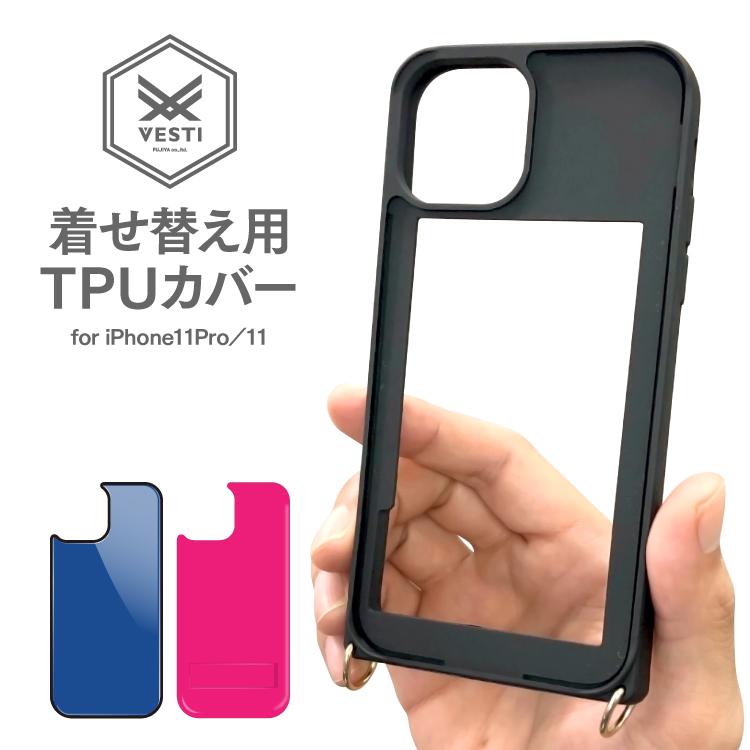 着せ替え用TPUカバー iPhone11 iPhone11Pro アイフォン11 アイフォン11 Pro ケース TPU 着せ替え スマホケース スマホ ケース 携帯ケース VESTI