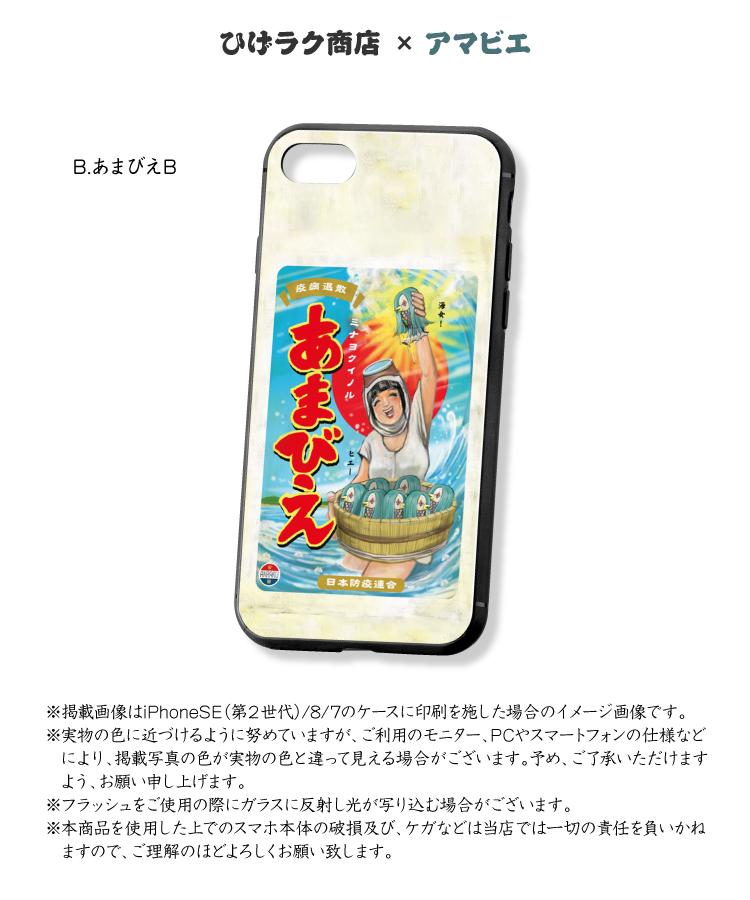 背面強化ガラス ケース カバー アマビエ あまびえ ひげラク商店 iPhone12 Pro Max iPhne12mini iPhoneSE (第2世代) 11 Pro 8 Plus XR XS Max Xperia XZ2 SO-03K AQUOS R2 SH-03K GalaxyS10 HUAWEI P20 lite HWV32 アイフォン12 スマホケース TPU 衝撃吸収 背面ガラス 9H