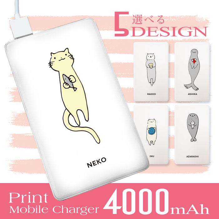 動物デザイン モバイルバッテリー 4000mAh 軽量 大容量 スマホ 充電器 タブレット iPhone アンドロイド 全機種対応 グラブル モンスト  【スマホゴ】