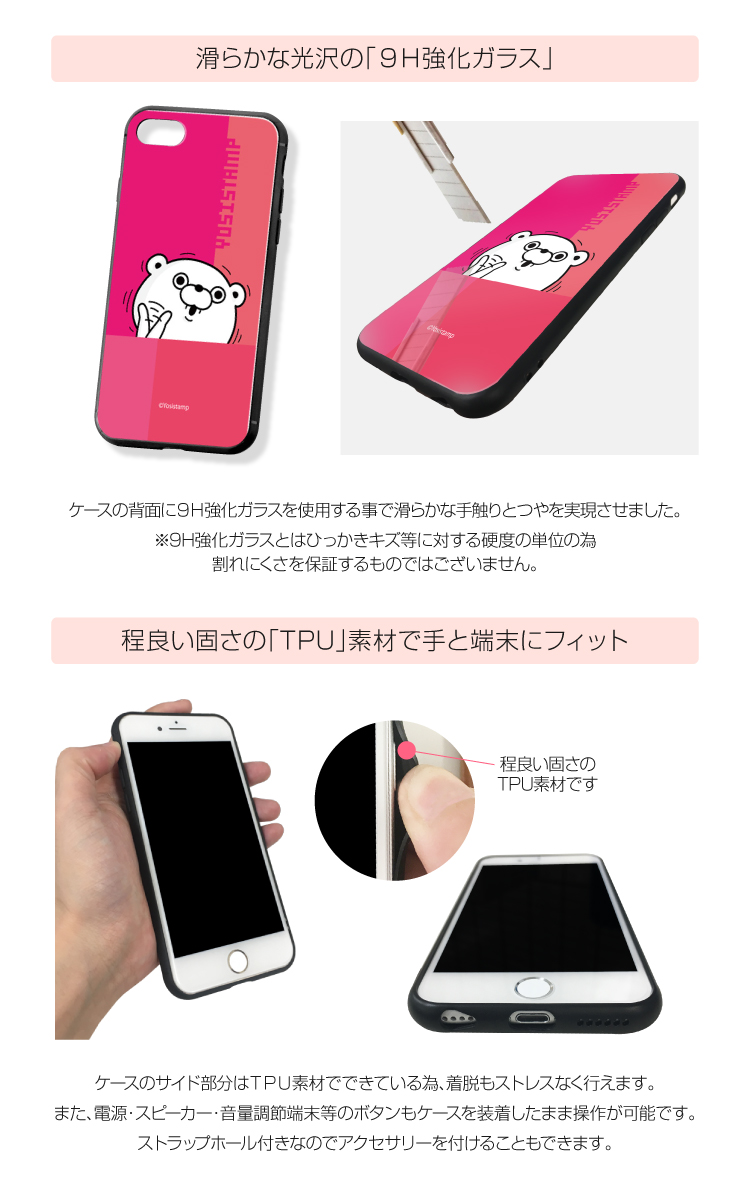 背面強化ガラス ケース カバー LINEスタンプ ヨッシースタンプ iPhoneSE (第2世代) 11 Pro iPhone8 Plus XR XS Max Xperia XZ2 SO-03K AQUOS R2 SH-03K GalaxyS10 HUAWEI P20 lite HWV32 Tone m17 アイフォン8 スマホケース TPU 衝撃吸収 背面ガラス 9H 【スマホゴ】