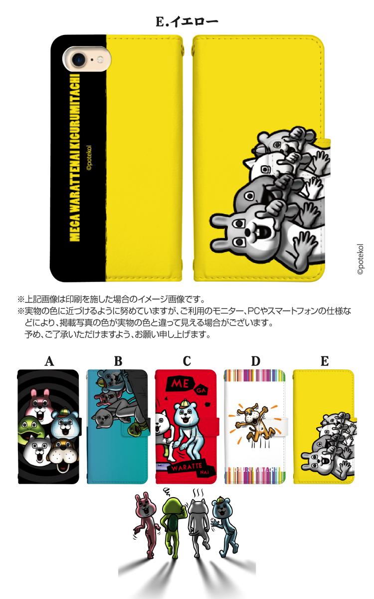 iPhoneSE (第2世代 )iPhone11 Pro Max iPhoneXR iPhone8 Plus XS/X スマホ ケース 手帳型 全機種対応 LINE ポテ豆  スマホカバー Xperia5 SO-01M SOV41 AQUOS R5G SH-51A SHG01 Galaxy S10 SC-03L SCV41 Google Pixel4