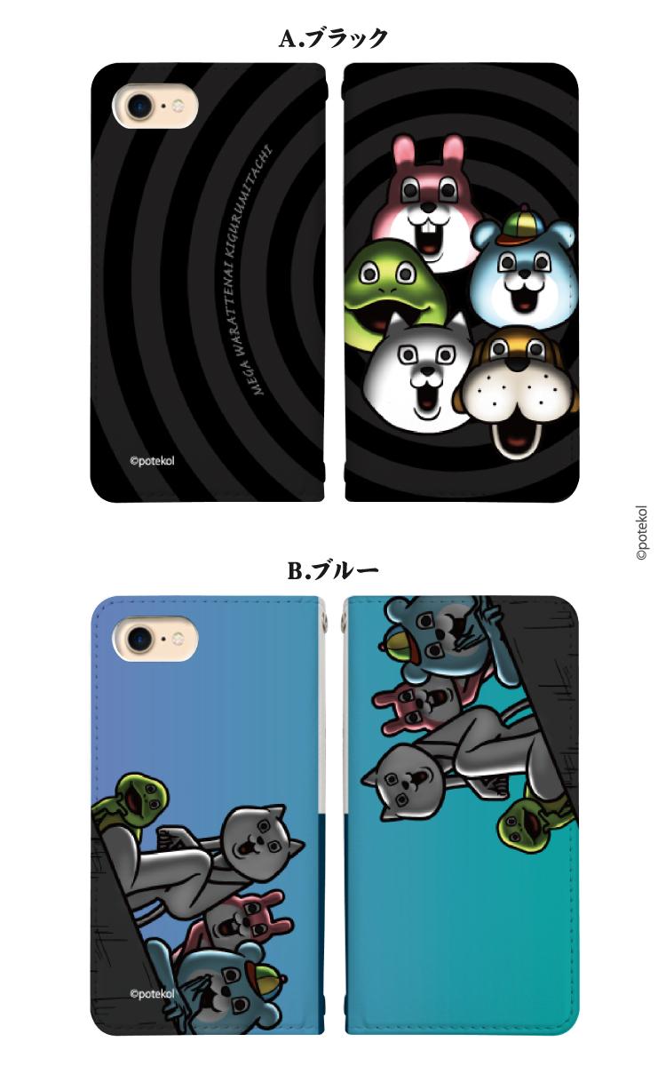 iPhoneSE(第2世代) iPhone11 Pro Max iPhoneXR iPhone8 Plus XS/X スマホ ケース 手帳型 全機種対応 ベルトなし LINE ポテ豆  スマホカバー Xperia5 SO-01M SOV41 AQUOS R5G SH-51A SHG01 Galaxy S10 SC-03L SCV41 Pixel4