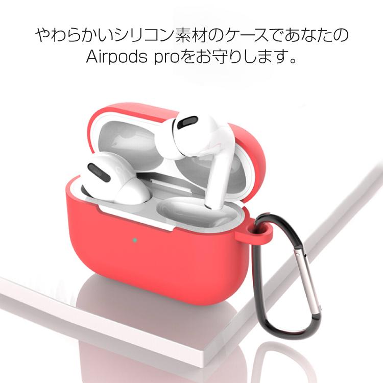 AirPods Pro ケース イヤホンケース カバー シリコン シリコン素材 カラビナ カラビナ付き Apple アップル エアポッズ プロ カラフル ソフトケース 2019年 最新モデル 防水 防塵