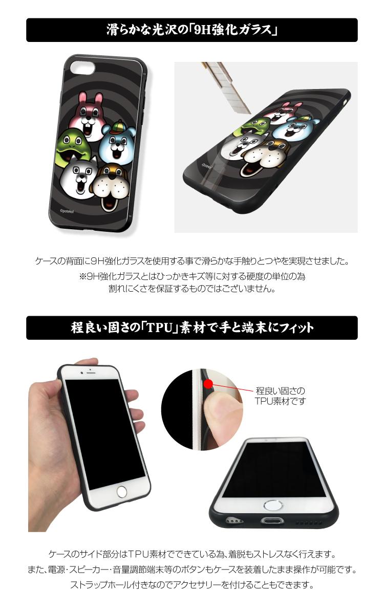 背面強化ガラス ケース カバー LINEスタンプ ポテ豆 iPhone12 Pro Max iPhne12mini iPhoneSE (第2世代) 11 Pro 8 Plus XR XS Max Xperia XZ2 SO-03K AQUOS R2 SH-03K GalaxyS10 HUAWEI P20 lite HWV32 アイフォン12 スマホケース TPU 衝撃吸収 背面ガラス 9H