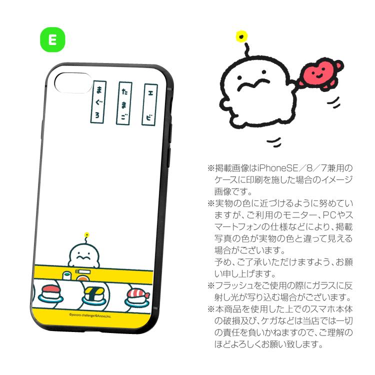 背面強化ガラス ケース カバー LINEスタンプ ぽころチャレンジ iPhone12 Pro Max iPhne12mini iPhoneSE (第2世代) 11 Pro 8 Plus XR XS Max Xperia XZ2 SO-03K AQUOS R2 SH-03K GalaxyS10 HUAWEI P20 lite HWV32 アイフォン12 スマホケース TPU 衝撃吸収 背面ガラス 9H
