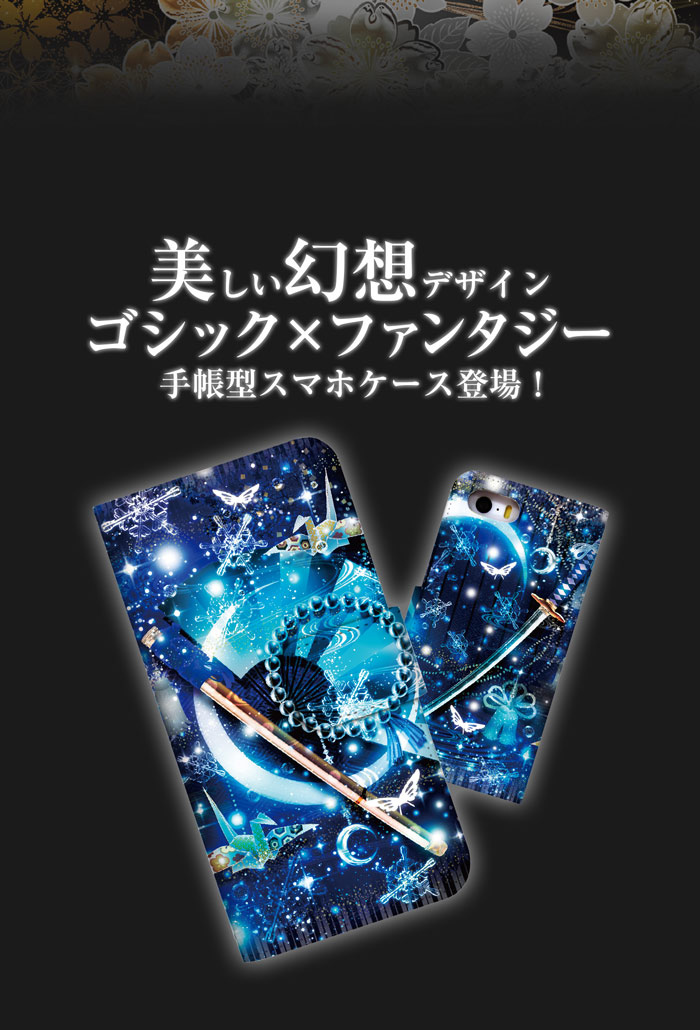 iPhoneSE (第2世代 )iPhone11 Pro Max iPhoneXR iPhone8 Plus XS/X スマホ ケース 手帳型 全機種対応 ゴシックデザイン スマホカバー Xperia5 SO-01M SOV41 AQUOS R5G SH-51A SHG01 Galaxy S10 SC-03L SCV41 Google Pixel4