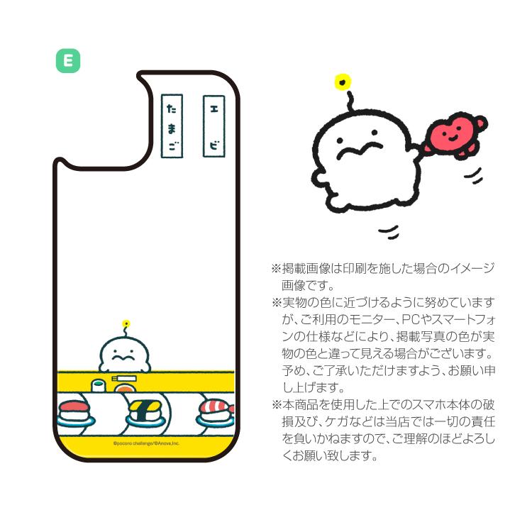 iPhone11 iPhone11Pro アイフォン11 アイフォン11 Pro ガラス 着せ替えカバー スマホケース スマホ ケース 携帯ケース おしゃれ かわいい VESTI LINEスタンプ ぽころチャレンジ ぷりぷりうちゅうじん