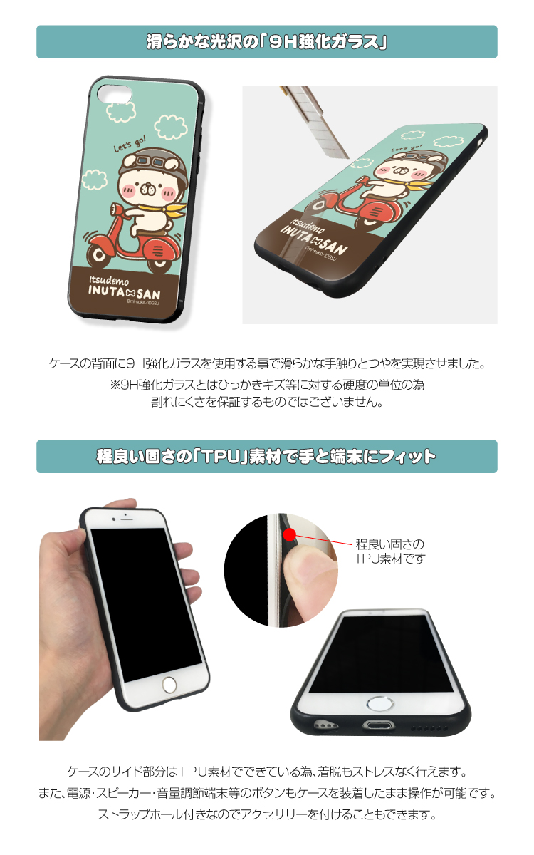 背面強化ガラス ケース カバー LINEスタンプ いつでも、いぬ田さん。 みーすけ iPhone12 Pro Max iPhne12mini iPhoneSE (第2世代) 11 Pro 8 Plus XR XS Max Xperia XZ2 SO-03K AQUOS R2 SH-03K GalaxyS10 HUAWEI P20 lite HWV32 アイフォン12 スマホケース TPU 衝撃吸収 9H