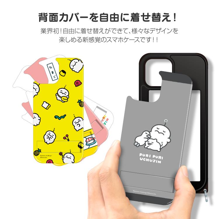 iPhone11 iPhone11Pro アイフォン11 アイフォン11 Pro ハード 着せ替えケース ケース スマホケース 携帯ケース VESTI LINEスタンプ ぽころチャレンジ ぷりぷりうちゅうじん