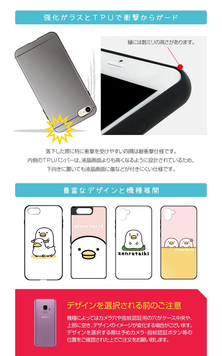 背面強化ガラス ケース カバー LINEスタンプ うるせぇトリ mame&co iPhone12 Pro Max iPhne12mini iPhoneSE (第2世代) 11 Pro 8 Plus XR XS Max Xperia XZ2 SO-03K AQUOS R2 SH-03K GalaxyS10 HUAWEI P20 lite HWV32 アイフォン12 スマホケース TPU 衝撃吸収 背面ガラス 9H