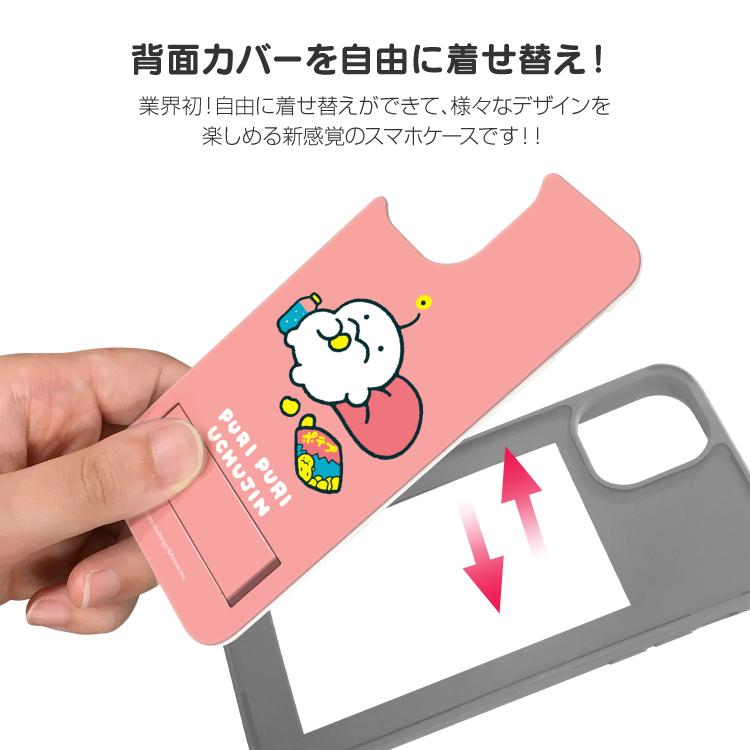 iPhone11 iPhone11Pro アイフォン11 アイフォン11 Pro ハード 着せ替えカバー スマホケース スマホ ケース 携帯ケース おしゃれ かわいい VESTI LINEスタンプ ぽころチャレンジ ぷりぷりうちゅうじん