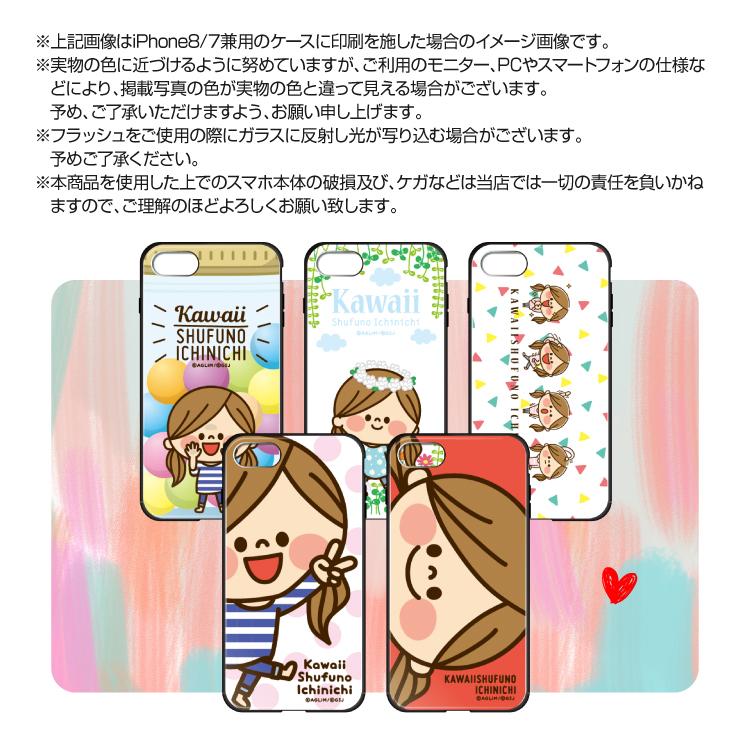 背面強化ガラス ケース カバー LINE かわいい主婦の1日 アグリム iPhone12 Pro Max iPhne12mini iPhoneSE (第2世代) 11 Pro 8 Plus XR XS Max Xperia XZ2 SO-03K AQUOS R2 SH-03K GalaxyS10 HUAWEI P20 lite HWV32 アイフォン12 スマホケース TPU 衝撃吸収 背面ガラス 9H