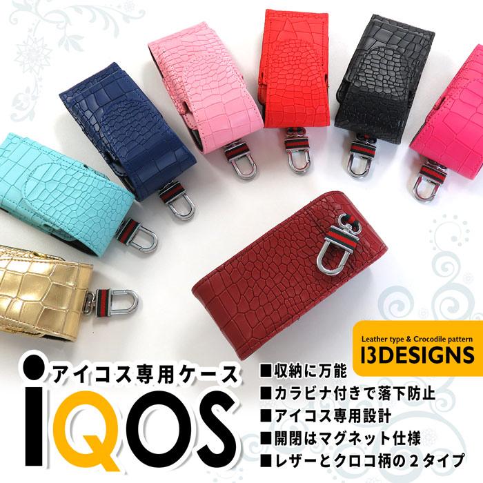 iQOS アイコス ケース 新型 iQOS 2.4 Plus カバー レザー クロコ柄 収納 アイコスケース iCOSケース アイコスカバー iCOSカバー シンプル おしゃれ カラビナ付 マグネット仕様 便利 電子たばこ 衝撃 可愛い