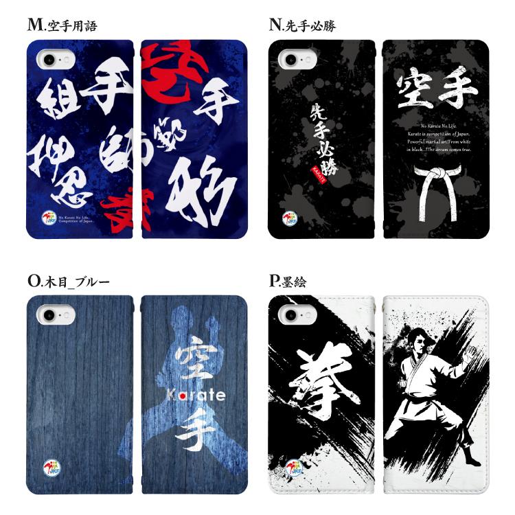iPhone12 Pro Max iPhone12mini iPhoneSE (第2世代 ) iPhone11 Pro Max iPhoneXR 8 Plus XS/X スマホ ケース 手帳型 全機種対応 ベルトなし 空手 デザイン スマホカバー Xperia5 SO-01M SOV41 AQUOS R5G SH-51A SHG01 Galaxy S10 SC-03L SCV41 Pixel4
