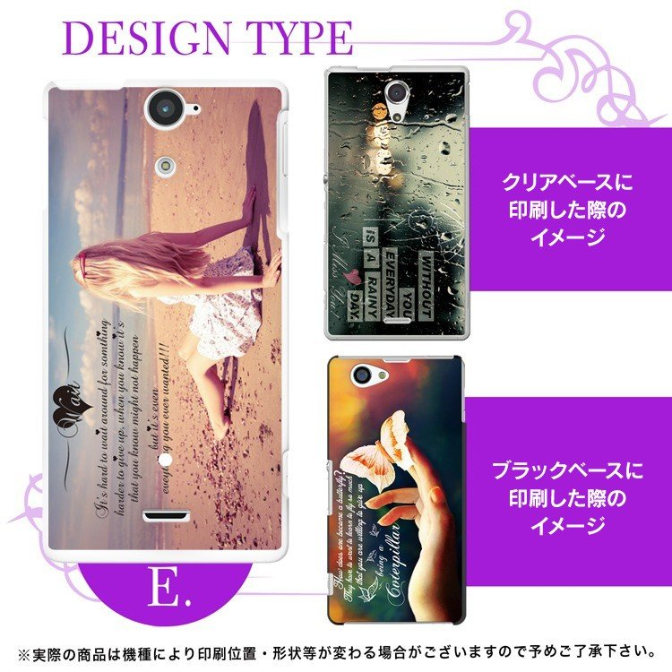 iPhone11 Pro Max iPhoneXR iPhone8 Plus XS/X スマホ ハードケース 全機種対応 文字入り風景画 スマホカバー Xperia5 SO-01M SOV41 AQUOS zero2 SH-01M SHV47 Galaxy S10 SC-03L SCV41 Google Pixel4 Huawei P30lite 【スマホゴ】