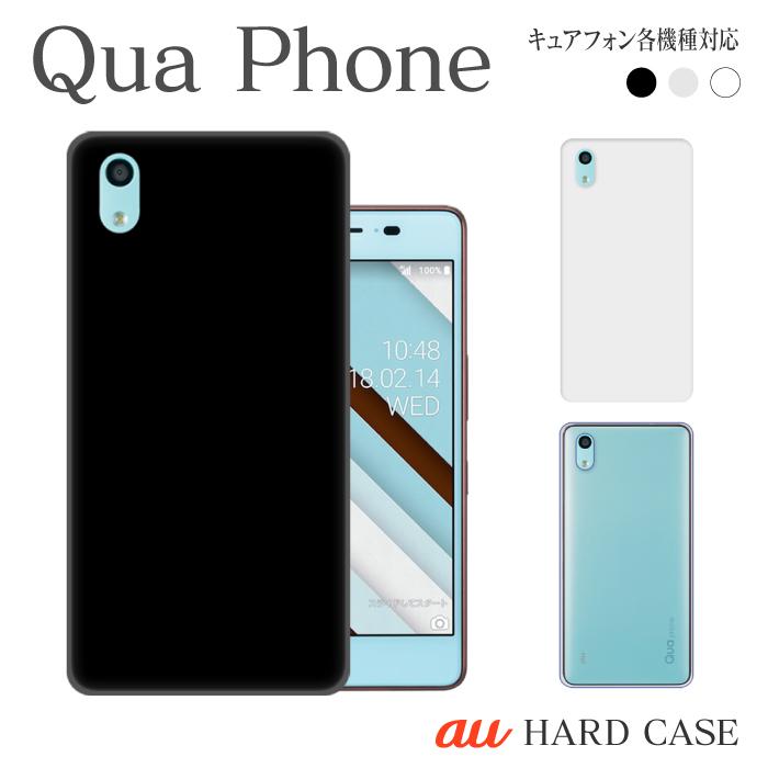 スマホケース ハード ケース Qua phone QZ KYV44 QX KYV42 au キュアフォン 無地 シンプル スマホカバー
