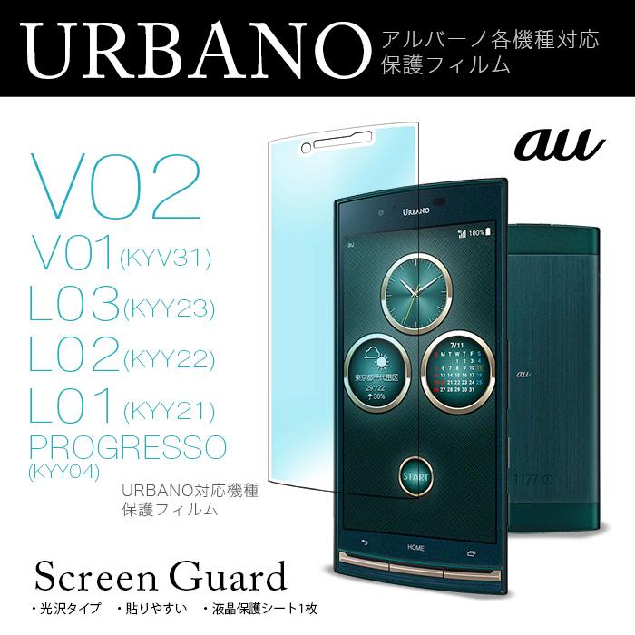 URBANO KYV38 V02 URBANOV01 KYV31 URBANOL03 KYY23 URBANOL02 KYY22  保護フィルム URBANO アルバーノ 機種対応 スクリーンガード 液晶 保護 シール 貼り付け簡単 指紋がつきにくい