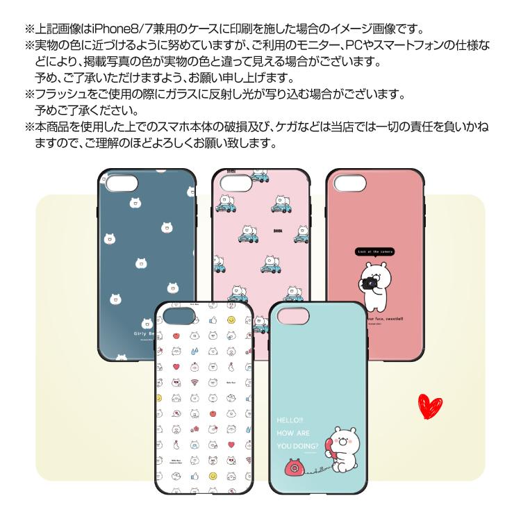 背面強化ガラス ケース カバー LINE ガーリーくまさん naonao3 iPhone12 Pro Max iPhne12mini iPhoneSE (第2世代) 11 Pro 8 Plus XR XS Max Xperia XZ2 SO-03K AQUOS R2 SH-03K GalaxyS10 HUAWEI P20 lite HWV32 アイフォン12 スマホケース TPU 衝撃吸収 背面ガラス 9H