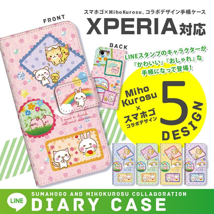 Xperia 1 III ケース Xperia 10 II  スマホ ケース 手帳型 ベルトなし LINE Miho Kurosu  スマホカバー エクスぺリア Ace XZ3 XZ2 Premium XZ1 Compact XZ XZs X Z5 A4 SO-51B SO-51A SO-41A SOG03 SOG02 SOV42