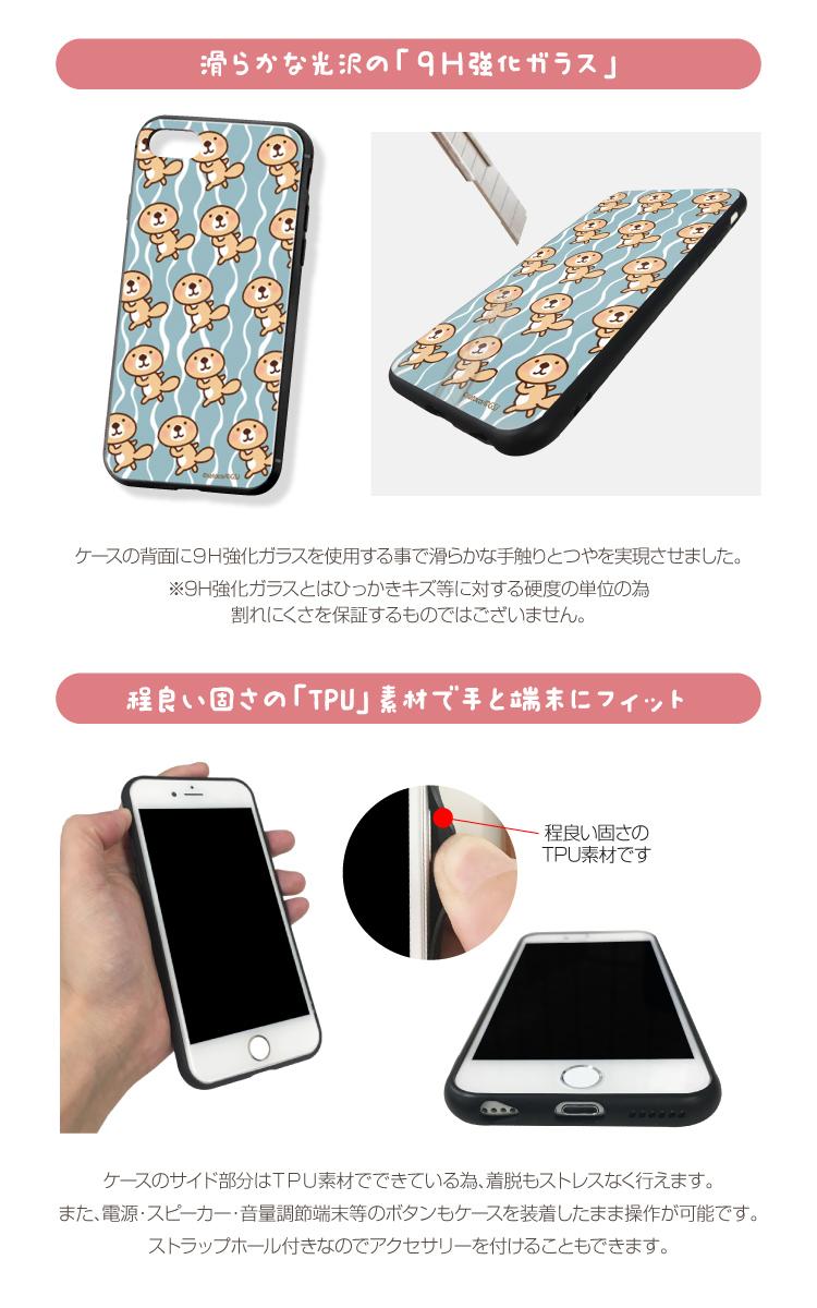背面強化ガラス ケース カバー LINE 突撃!ラッコさん satoco iPhone12 Pro Max iPhne12mini iPhoneSE (第2世代) 11 Pro 8 Plus XR XS Max Xperia XZ2 SO-03K AQUOS R2 SH-03K GalaxyS10 HUAWEI P20 lite HWV32 アイフォン12 スマホケース TPU 衝撃吸収 背面ガラス 9H