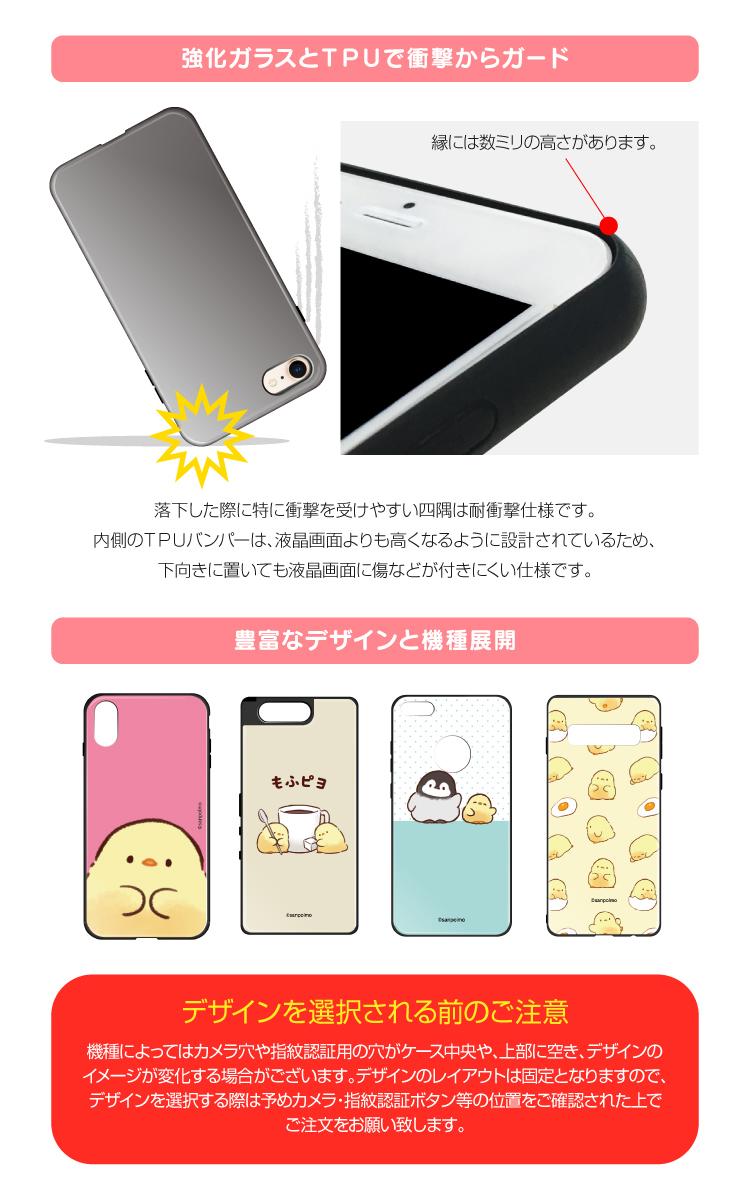 背面強化ガラス ケース カバー LINEスタンプ さんぽいも もふピヨ iPhone12 Pro Max iPhne12mini iPhoneSE (第2世代) 11 Pro 8 Plus XR XS Max Xperia XZ2 SO-03K AQUOS R2 SH-03K GalaxyS10 HUAWEI P20 lite HWV32 アイフォン12 スマホケース TPU 衝撃吸収 背面ガラス 9H