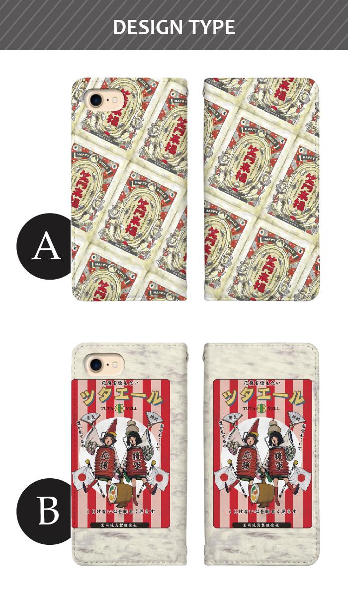 iPhoneSE(第2世代) iPhone11 Pro Max iPhoneXR iPhone8 Plus XS/X スマホ ケース 手帳型 全機種対応 ベルトなし レトロ ひげラク商店 スマホカバー Xperia5 SO-01M SOV41 AQUOS R5G SH-51A SHG01 Galaxy S10 SC-03L SCV41 Pixel4
